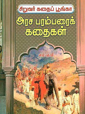Siruvar Kadaipoonga Arasa Parambarai Kadaigal (Tamil)