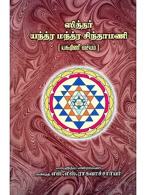 Siddhar Yanthra Manthra Chintamani- The Graphical Shields of Super Natural Powers created by Yogis (Tamil)