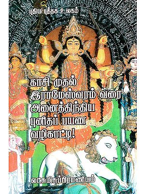 Kaasi Mudhal Rameswaram Varai Anaithindhiya Punidha Payana Vazhikatti- A Guide for all India Pilgrimage Tour (Tamil)