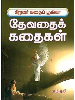 Siruvar Kadaipoonga Devathaik Kadaigal (Tamil)