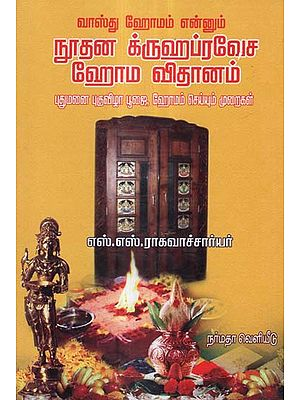 The Sacred Rituals to be Performed for House Warming Pooja And Homam (Tamil)