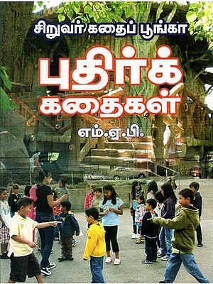 Siruvar Kadai Poonga -1 Puthir Kadaigal (Tamil)