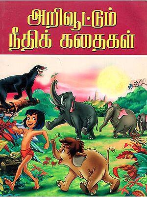 Siruvargalukkana Arivootum Kadaigal (Tamil)
