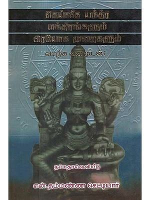 A Guide to Use Tantric Yanthras And Mantras of Ancient Era (Tamil)