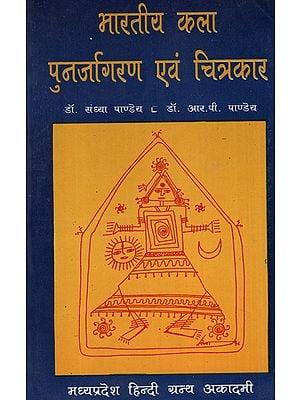 भारतीय कला पुनर्जागरण एवं चित्रकार - Renaissance and Painter of The Indian Art