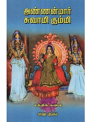 The Rustic Ballad of Annanmar Swami From Kongu Region (Tamil)