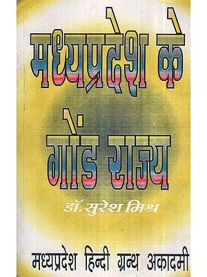 मध्यप्रदेश के गोंड राज्य - Gond States of Madhya Pradesh