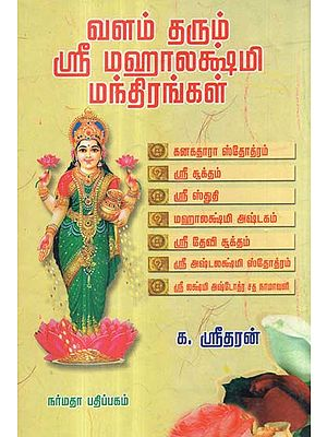 Mantras of Goddess Mahalakshmi (Tamil)