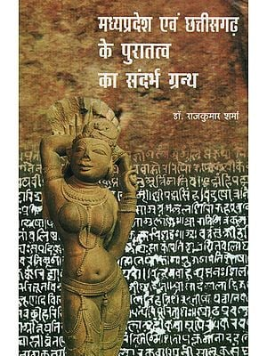मध्यप्रदेश एवं छत्तीसगढ़ के पुरातत्व का संदर्भ ग्रन्थ - Reference Book of Archaeology of Madhya Pradesh and Chhattisgarh