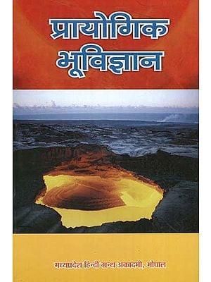 प्रायोगिक भूविज्ञान - Experimental Geology