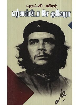 Revolutionary Leader Ernesto S.Kuvera