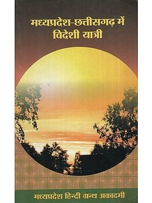 मध्यप्रदेश-छत्तीसगढ़ में विदेशी यात्री -  Foreign Travelers in Madhya Pradesh-Chhattisgarh
