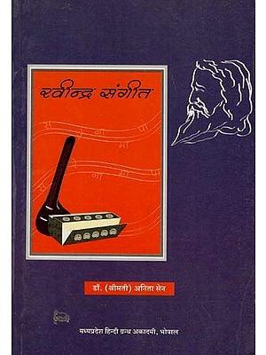 रवीन्द्र संगीत - Contribution of Rabindranath Thakur in Music