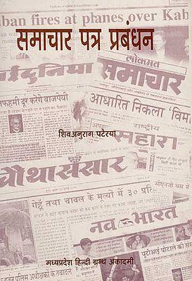 समाचार पत्र प्रबंधन - Newspaper Management