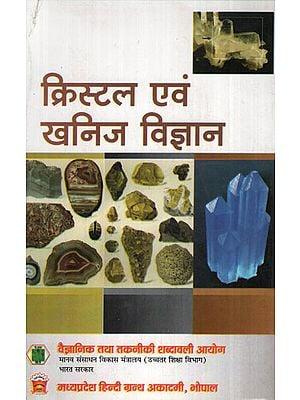 क्रिस्टल  एवं खनिज विज्ञान - Crystal and Mineralogy Science