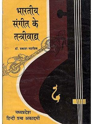 भारतीय संगीत के तंत्रीवाद्य - String Instruments of Indian Music