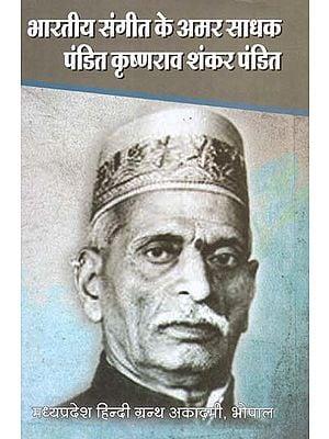 भारतीय संगीत के अमर साधक पंडित कृष्णराव शंकर पंडित - Pandit Krishna Rao Shankar - An Immortal Music Seeker