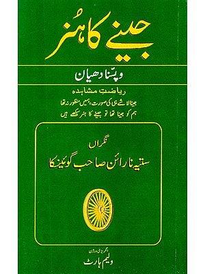 The Art of Living (Urdu)
