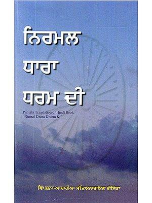 Nirmal Dhara Dharma ki (Punjabi)