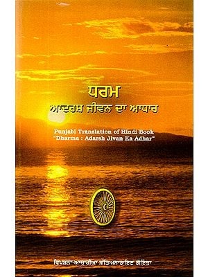 Dharma: The Basis of an Ideal Life (Punjabi)