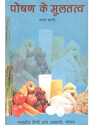 पोषण के मूलतत्व - Fundamentals of Nutrition