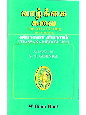 The Art of Living (Tamil)
