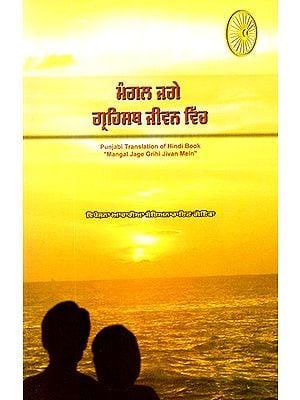 Mangal Jage Griha Jivan Mein (Punjabi)