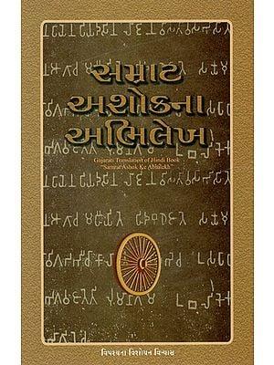 Gujarati Translation of Hindi Book : Samrat Ashok Ke Abhilekh