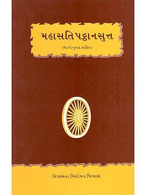 Mahastipattan sutta (Gujarati)