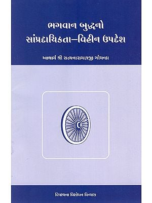 Buddha's Non-Sectarian Teachings (Gujarati)