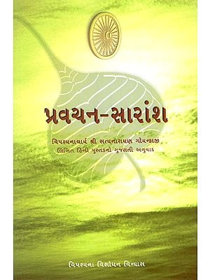 Collection of Devotional Speeches in Gujarati