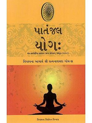 Patanjal Yog (Gujarati)