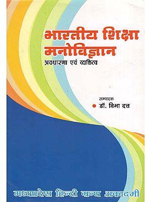 भारतीय शिक्षा मनोविज्ञान - Indian Educational Psychology- Idea and Personality