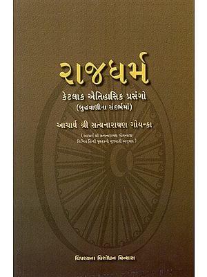 Rajdharma (Gujarati)