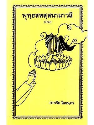 Buddha Sahas Namavali (Thai)
