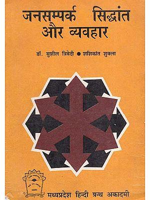 जनसम्पर्क सिद्धांत और व्यवहार - Public Relations- Theory and Practice (An Old and Rare Book)