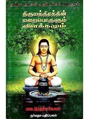 Thirumandirathin Maraiporulum Vilakkamum - The Hidden Messages of Thirumanthiram's Hymns (Tamil)