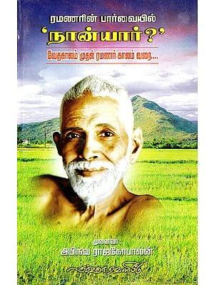 Ramanarin Parvaiyil Naan Yaar- Who I am in Sri Ramana Maharishi's Vision (Tamil)