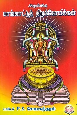 Arulmigu Mangattuth Thirukoilgal (Tamil)