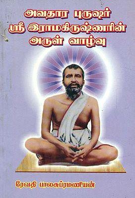 Avathara Purushar Sri Ramakrishnarin Arul Vazhvu (Tamil)