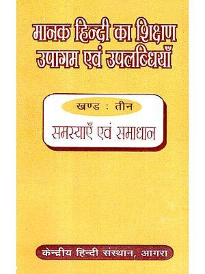 मानक हिंदी का शिक्षण उपागम एवं उपलब्धियाँ - Approach and Achievements of Standard Hindi Education (Part 3)