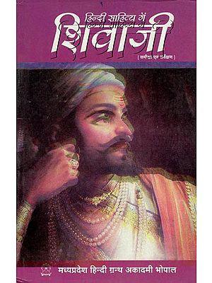 हिन्दी साहित्य में शिवाजी - Shivaji in Hindi Literature (Review and Survey)