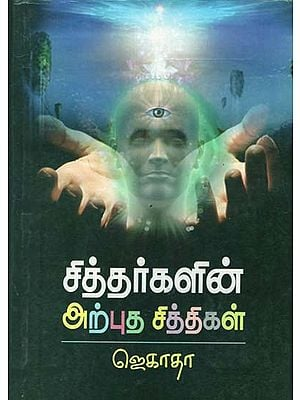 Siddhas Wonderful Strengths and Capabilities (Tamil)