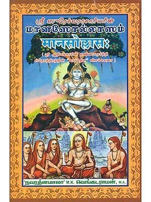 मानसोल्लास: Manasollas (Tamil)