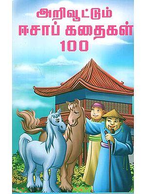 Arivootum Aesop Kathaigal 100 (Tamil)