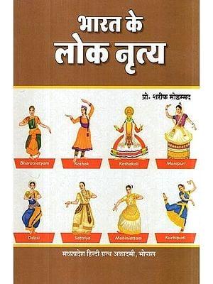 भारत के लोकनृत्य - Folk Dances of India