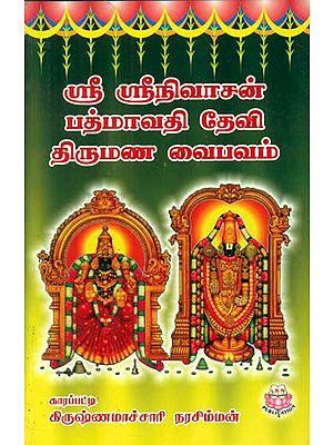 Sri Srinivasan Padmavathy Devi Tirumana Vaibavam (Tamil)
