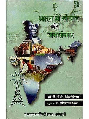 भारत में संचार और जनसंचार  - Communication and Mass Communication in India