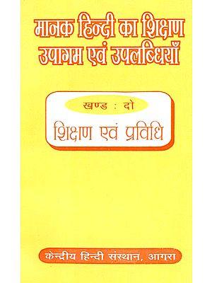 मानक हिंदी का शिक्षण उपागम एवं उपलब्धियाँ - Approach and Achievements of Standard Hindi Education (Part 2)