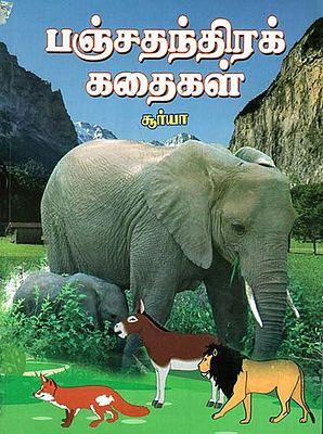 Arivai Valarkkum Panjathandira Kadaigal (Tamil)